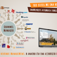 Revenue Management: Η ανάγκη για ένα αξιόπιστο channel manager