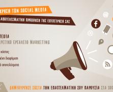 Η χρήση των Social Media στην αποτελεσματική προώθηση της επιχείρησή σας