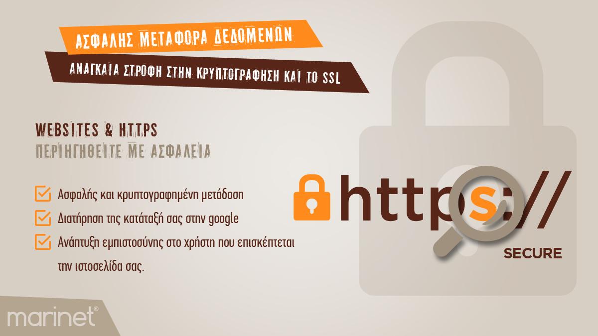 """Από τον Ιανουάριο του 2017 όσα domains δεν έχουν SSL θα «τιμωρούνται» με  την εμφάνιση της ένδειξης """"Not secure"""" σε όσους χρήστες χρησιμοποιούν τον  Chrome ... bbb1c746b03"""
