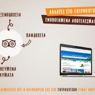 TripAdvisor ενοποίηση ξενοδοχεία, B&B και πανδοχεία και εξειδικευμένα καταλύματα